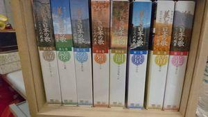VHS 美しき日本の歌 全8巻 元箱付