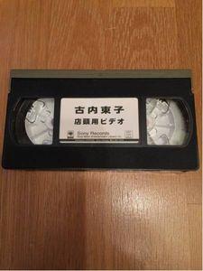 超貴重! 古内東子 非売品店頭用販促ビデオ 心地よい映像&音楽