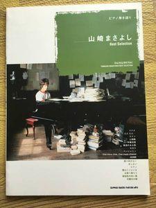 山崎まさよし ピアノ弾き語り 楽譜