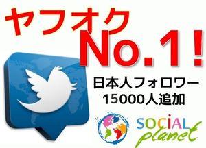 【Yahoo決済専用】 Twitter日本人フォロワー 15000 ツイッター
