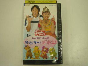 【中古VHS】 おかあさんといっしょ みんないっしょにあ・い・うー&デ・ポン!