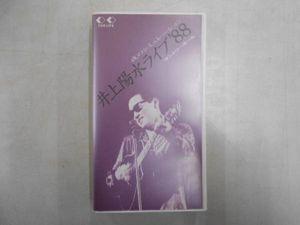 G00004774/(邦楽)ビデオ/井上陽水「ライブ88 夜のシュミレーション サントリーホール」