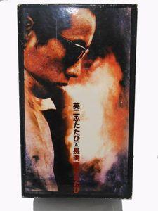 長渕剛◇VHS◇ビデオ◇英二ふたたび&長渕剛ふたたび◇スペシャルドラマ◇ライブ◇メイキ