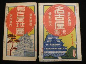 93 戦前 名古屋 地図 2点 / 愛知県 古地図 地理 歴史 郷土資料