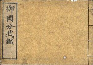 和本デジタル版★御国分武鑑 慶応4年 名鑑 須原屋平左衛門