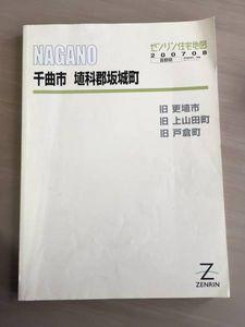 ゼンリン住宅地図 長野県版⑥