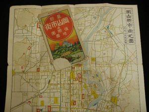 90 戦前 岡山 市街図 / 古地図 地理 歴史 郷土資料