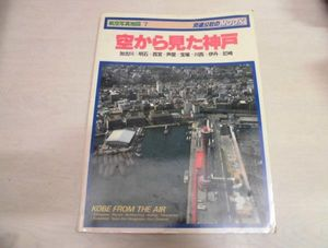 15D木-航空写真地図 7 空から見た神戸