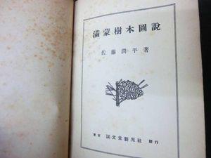 昭和18年 満蒙樹木図説 391+27頁