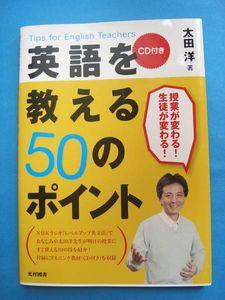 ◇光村図書 英語を教える50のポイント CD付き 太田洋著 新品◇