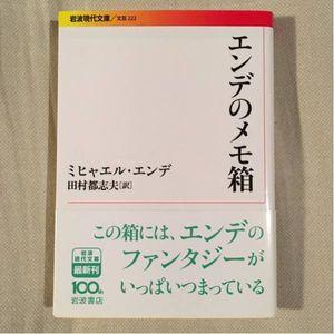 エンデのメモ箱/岩波現代文庫初版 帯付き 送料無料