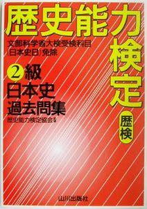 歴史能力検定(歴検)2級 日本史過去問集 解答・解説