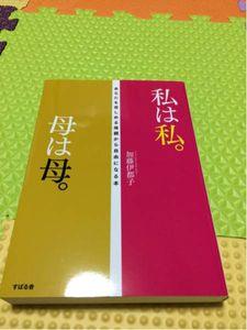 加藤伊都子著 『私は私。母は母。』すばる舎出版 /母娘 親子関係 カウンセリング