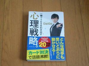 即決!DaiGo 一瞬でYESを引き出す 心理戦略。