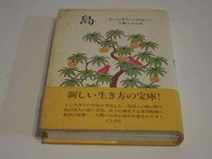 ♪島 オールダス・ハクスレー♪帯付き♪送料164円♪