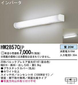展示室 使用品 A-9-1 キッチンライト Panasonic HW2857CEP