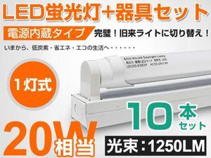 業界最高 10本セット 分離型 直管LED蛍光灯20w形 1250lm 60cm専用器具オマケ 照射角 180