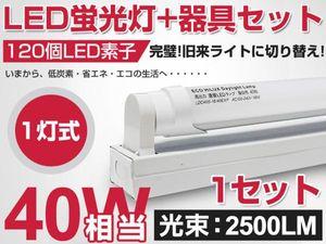 分離型LED蛍光灯 40w形 2500lm 120cm 専用器具オマケ昼光色1灯用