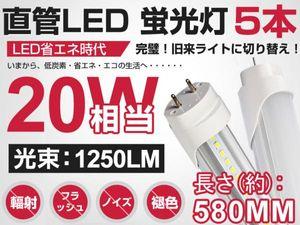 5本セット 工事不要!新型T8チップ 直管型LED蛍光灯 20W相当1250lm 58cmG13 業界最高 高