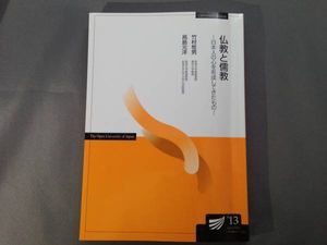 【中古】放送大学 教材 教科書 仏教と儒教('13)