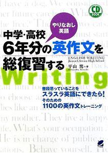 中学・高校6年分の英作文を総復習する/平山篤【著】