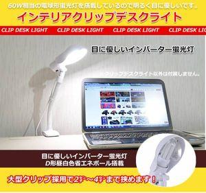 1円 60W相当省エ電球付 デスクインテリアクリップライト