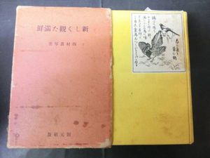 昭和9年 新しく観た満鮮 337頁 扉頁と後ろ見返しに切り抜きあり