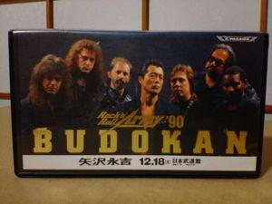 ★矢沢永吉 日本武道館◇Rock'n Roll Army '90 BUDOKAN★