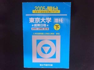 東京大学 駿台 前期日程 理科 2005(下)1995~1999 青本