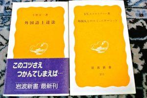 外国語上達法 外国人とのコミュニケーション 岩波新書 2冊