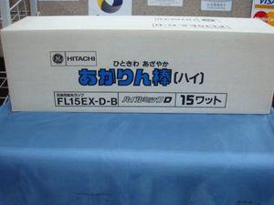 【未使用品】高演色蛍光ランプ☆日立☆FL15EX-D-B☆25本☆あかりん棒ハイ