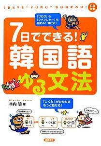7日でできる!韓国語ゆる文法/木内明【著】