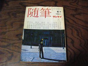 随筆サンケイ 昭和45年4月号 石森章太郎・さいとうたかお対談「劇画はゴミ箱だ」 辰巳