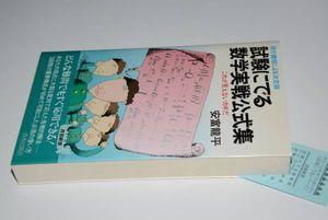 青春新書●試験にでる数学実戦公式集(安富龍平)'91青春出版社