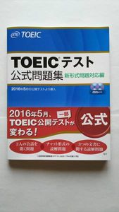 【ほぼ新品】TOEIC 公式問題集 新形式問題対応編