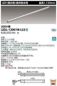 【訳あり】東芝 200V用LED蛍光灯 LEDL-12901W-LS2 2本セット(3)