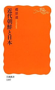 近代朝鮮と日本 岩波新書/趙景達【著】