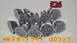 ■新品■E26 LED電球 スポットライト 高輝度LED10個セット  昼白色 6000k相当■