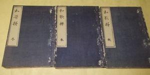 ●和本/明治19年「和歌梯」春・秋・冬 3冊組 蘭園主人