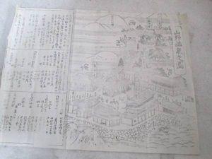 ◎・・温泉案内・墨摺り版画・山野温泉之図・薬師堂