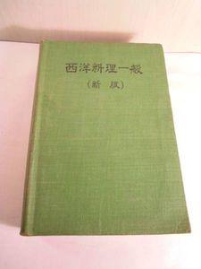 2294 古書 「西洋料理一般」 大岡蔦枝著 昭和14年