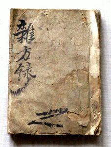 江戸写本/ 漢方医学とその処方 「雑方録」  作麝法、梅毒、療痔方など