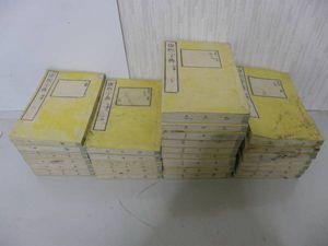 2127 和本 康煕字典  文久三年 不揃 30冊 漢籍