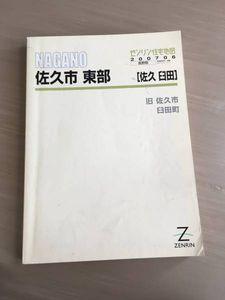 ゼンリン住宅地図 長野県版⑧