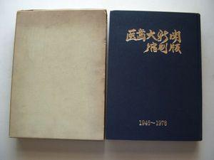 医歯大新聞縮刷版1946~1978 同刊行委員会発行 函付非売品