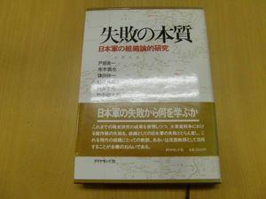 失敗の本質 日本軍の組織論的研究   Q