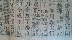 95漢籍唐本古籍中華民国時代物古文書古籍不揃い評注水滸伝名著