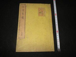 古書 和漢年契、全 大日本國帝王系図 和漢歴代年号索引 浪速書肆宣英堂蔵 天保年間