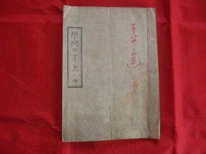 福沢諭吉・小幡篤次郎共著『学問のすゝめ』 明治5年(1872)