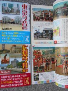 東京-広島今昔散歩■古写真、古地図で定点対比・計2冊